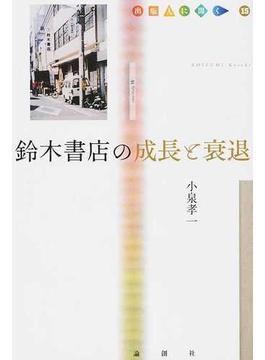 鈴木書店の成長と衰退