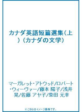 カナダ英語短篇選集(上)