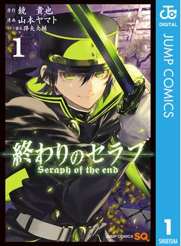 終わりのセラフ 1(ジャンプコミックスDIGITAL)