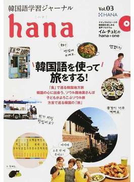 hana 韓国語学習ジャーナル Vol.03 特集 韓国語を使って旅をする!
