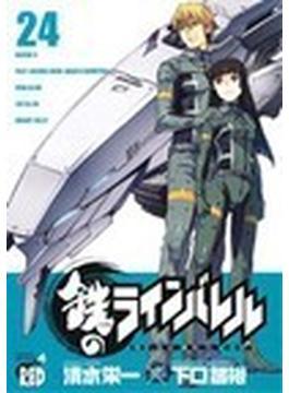 鉄のラインバレル 24 (チャンピオンREDコミックス)(チャンピオンREDコミックス)