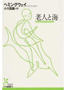 老人と海(光文社古典新訳文庫)