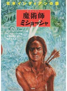 魔術師ミショーシャ 北米インディアンの話