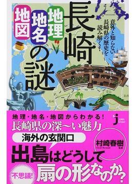長崎「地理・地名・地図」の謎 意外と知らない長崎県の歴史を読み解く!(じっぴコンパクト新書)