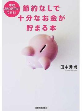 節約なしで十分なお金が貯まる本 年収350万円でできる!