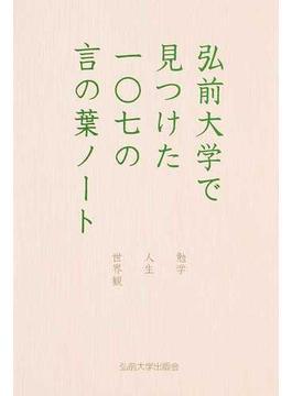弘前大学で見つけた一〇七の言の葉ノート 勉学 人生 世界観