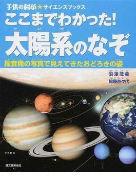 ここまでわかった!太陽系のなぞ 探査機の写真で見えてきたおどろきの姿(子供の科学★サイエンスブックス)