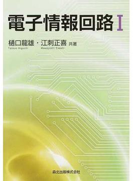 電子情報回路 1