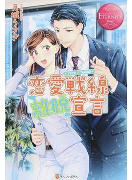 恋愛戦線離脱宣言 JYURI&YAHIRO(エタニティブックス・赤)
