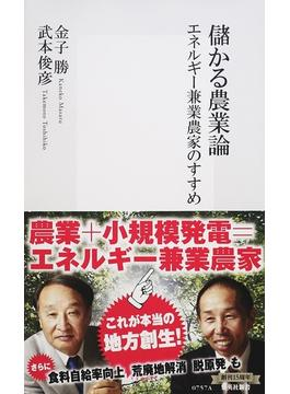 儲かる農業論 エネルギー兼業農家のすすめ(集英社新書)