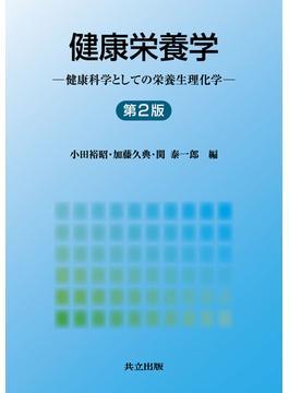 健康栄養学 健康科学としての栄養生理化学 第2版