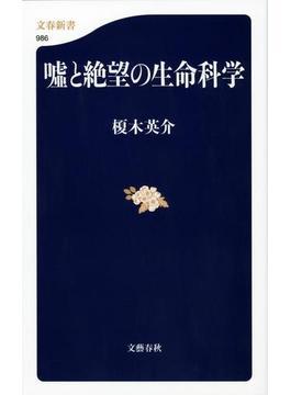 嘘と絶望の生命科学(文春新書)