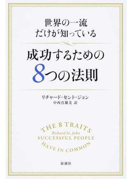 世界の一流だけが知っている成功するための8つの法則