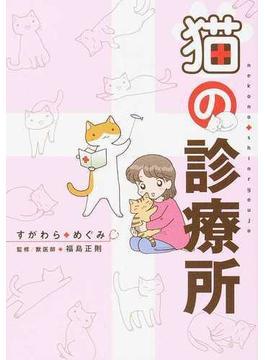 猫の診療所