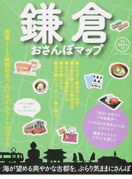 鎌倉おさんぽマップ 2014(ブルーガイドムック)