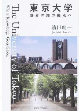 東京大学世界の知の拠点へ
