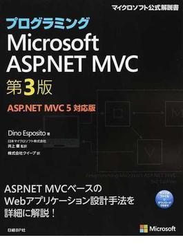 プログラミングMicrosoft ASP.NET MVC 第3版
