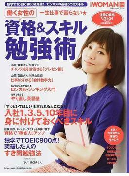 働く女性の資格&スキル勉強術 一生仕事で困らない★(日経ホームマガジン)