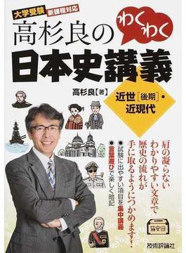 高杉良のわくわく日本史講義 大学受験 近世〈後期〉・近現代