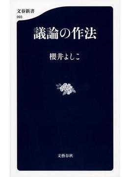 議論の作法(文春新書)