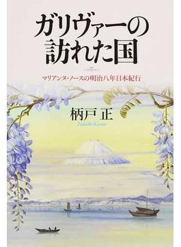ガリヴァーの訪れた国 マリアンヌ・ノースの明治八年日本紀行