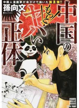中国のもっとヤバい正体 中国人漫画家が命がけで描いた!!