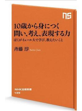 10歳から身につく 問い、考え、表現する力 僕がイェール大で学び、教えたいこと(NHK出版新書)