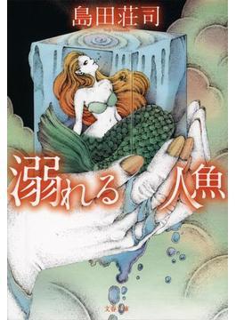 溺れる人魚(文春文庫)