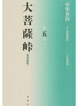 大菩薩峠 都新聞版 第5巻