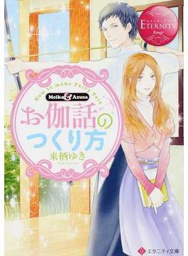 お伽話のつくり方 Meiko & Azusa(エタニティ文庫)