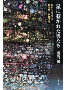 星に惹かれた男たち 江戸の天文学者間重富と伊能忠敬