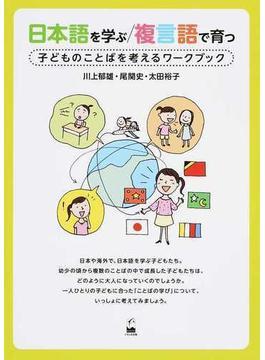 日本語を学ぶ/複言語で育つ 子どものことばを考えるワークブック