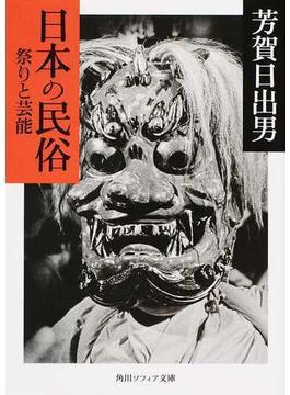 日本の民俗 祭りと芸能(角川ソフィア文庫)