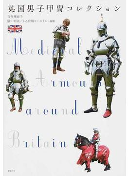 英国男子甲冑コレクション