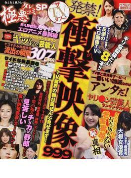 発禁!衝撃映像999 ザ・TVタブー(ナックルズBOOKS)