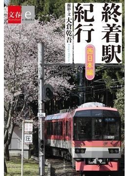 終着駅紀行 西日本編【文春e-Books】(文春e-book)