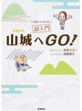 今日から歩ける!超入門山城へGO!