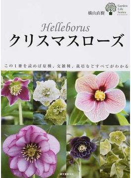クリスマスローズ この1冊を読めば原種、交雑種、栽培などすべてがわかる(ガーデンライフシリーズ)