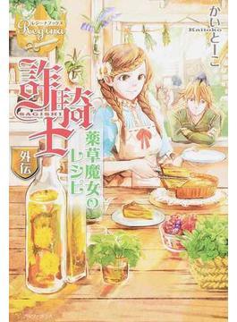 詐騎士 外伝 薬草魔女のレシピ(レジーナブックス)