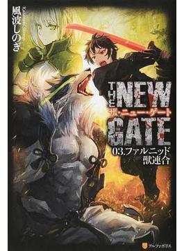 ザ・ニュー・ゲート 03 ファルニッド獣連合