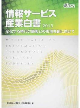 情報サービス産業白書 2015 変化する時代の顧客との市場共創に向けて