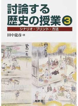 討論する歴史の授業 シナリオ・プリント・方法 3