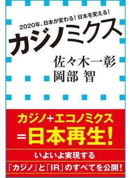 カジノミクス 2020年、日本が変わる!日本を変える!(小学館新書)(小学館新書)