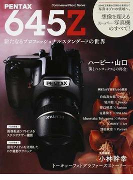 PENTAX 645Z 新たなるプロフェッショナルスタンダードの世界(コマーシャル・フォト・シリーズ)
