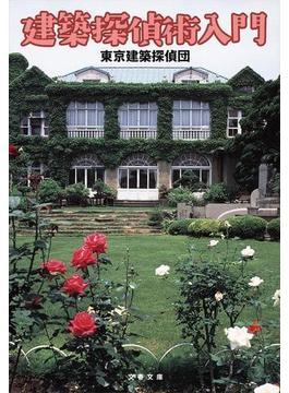 建築探偵術入門(文春文庫)
