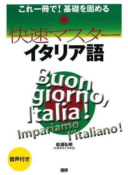 快速マスター イタリア語(音声付)(快速マスターシリーズ)