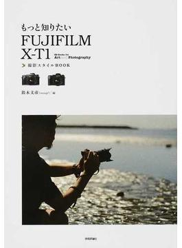 もっと知りたいFUJIFILM X−T1撮影スタイルBOOK
