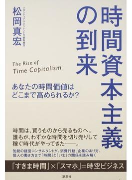 時間資本主義の到来 あなたの時間価値はどこまで高められるか?