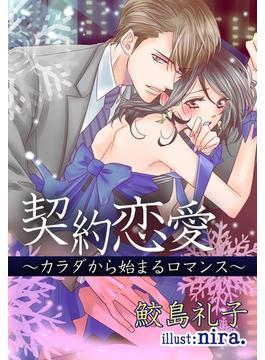 契約恋愛 ~カラダから始まるロマンス~(夢中文庫クリスタル)