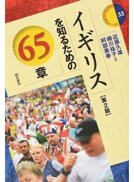 イギリスを知るための65章 第2版